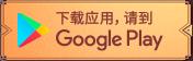 google游戏下载